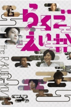 [DVD] らくごえいが