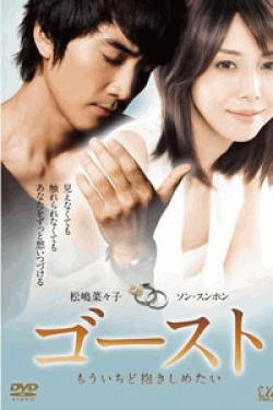 [DVD] ゴースト もういちど抱きしめたい