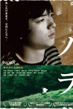 [DVD] ノラ