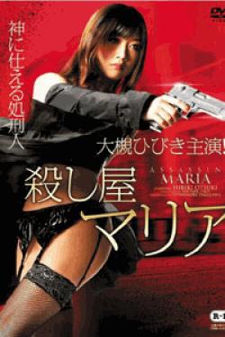 [DVD] 殺し屋マリア