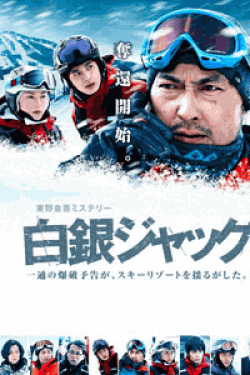 [DVD] 白銀ジャック