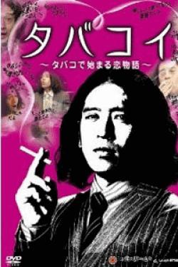 [DVD] タバコイ ~タバコで始まる恋物語~