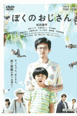 [DVD] ぼくのおじさん
