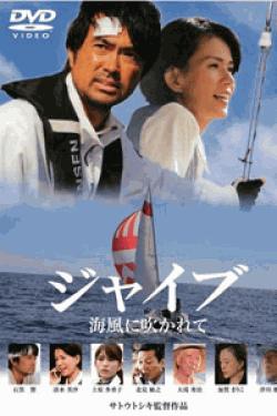 [DVD] ジャイブ 海風に吹かれて