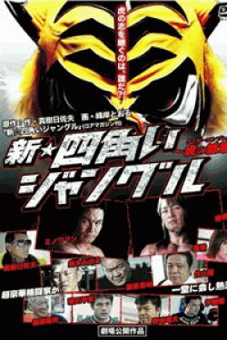 [DVD] 新☆四角いジャングル 虎の紋章