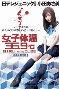 [DVD] 女子体温36.9℃ GIRL IN THE CUBE