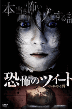 [DVD] 恐怖のツイート つぶやく谺