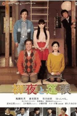 [DVD] 初夜と蓮根