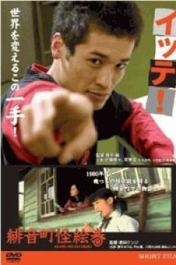 [DVD] イッテ! 緋音町怪絵巻