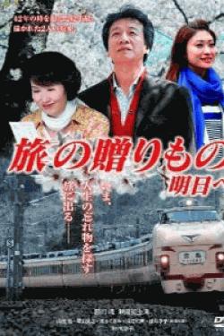 [DVD] 旅の贈りもの 明日へ