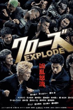 [DVD] クローズEXPLODE