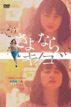[DVD] さよなら、キノコ