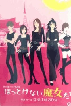 [DVD] ほっとけない魔女たち【完全版】(初回生産限定版)