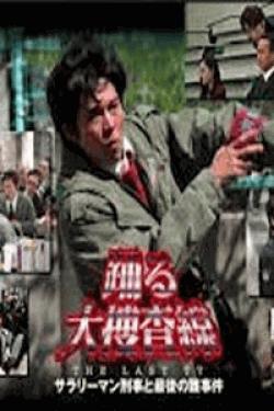 [DVD]踊る大捜査線 THE LAST TV サラリーマン刑事と最後の難事件「邦画DVD/刑事/アクション」