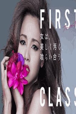 [DVD] ファーストクラス 2