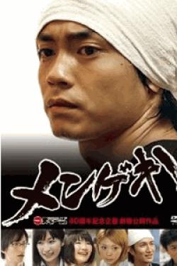 [DVD] メンゲキ!「邦画 DVD 青春」
