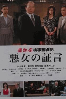 [DVD] 赤かぶ検事奮戦記 悪女の証言