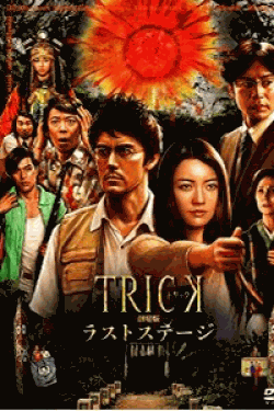 [DVD] トリック劇場版 ラストステージ