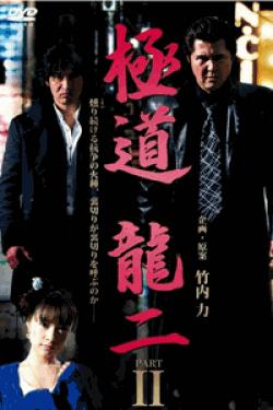 [DVD] 極道 龍二 PART2
