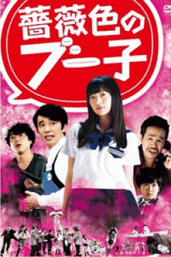 [DVD] 薔薇色のブー子