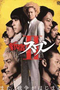 [DVD] 新宿スワンII