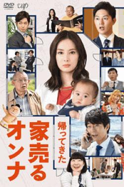 [DVD] 帰ってきた 家売るオンナ