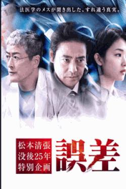 [DVD] 松本清張 没後25年特別企画「誤差」