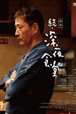 [DVD] 映画 続・深夜食堂