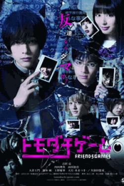 [DVD] トモダチゲーム【完全版】(初回生産限定版)