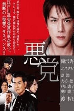 [DVD] 金曜プレステージ特別企画『悪党』