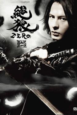 [DVD] 劇場版 絶狼 (ZERO)-BLACK BLOOD-