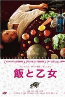 [DVD] 飯と乙女