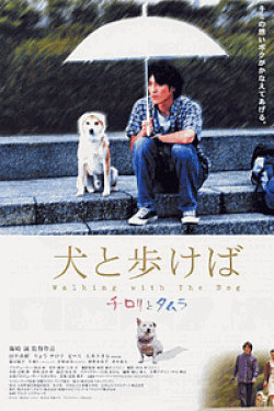 [DVD] 犬と歩けば~チロリとタムラ~
