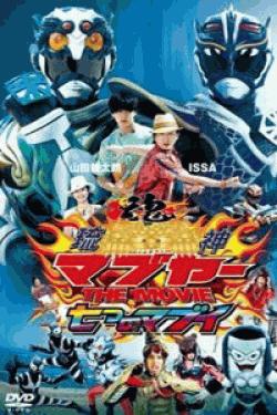 [DVD] 琉神マブヤー THE MOVIE 七つのマブイ