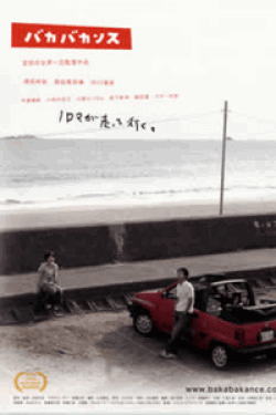 [DVD] バカバカンス