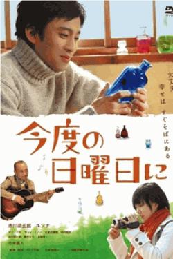 [DVD] 今度の日曜日に
