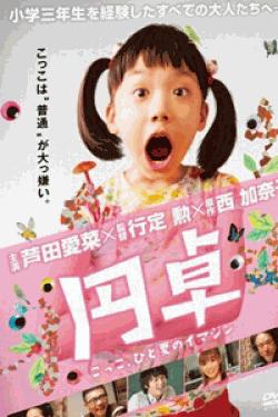 [DVD] 円卓 こっこ、ひと夏のイマジン