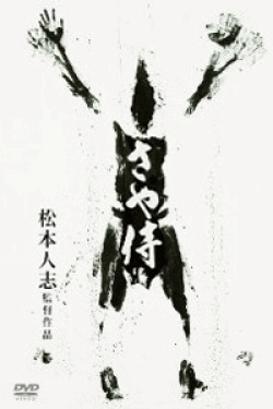 [DVD] さや侍