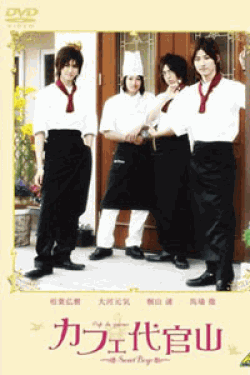 [DVD] カフェ代官山 ~Sweet Boys~