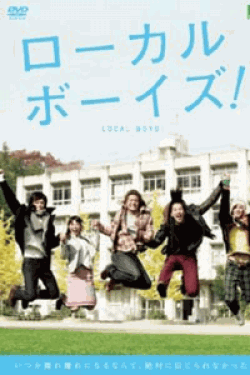 [DVD] ローカルボーイズ!