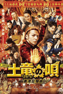 [DVD] 土竜の唄 香港狂騒曲