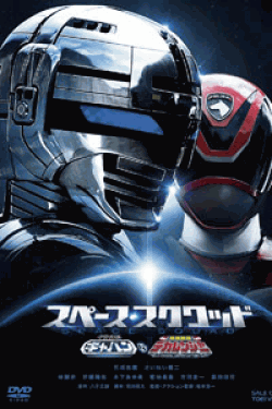 [DVD] スペース・スクワッド ギャバンVSデカレンジャー