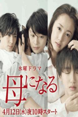 [DVD] 母になる【完全版】(初回生産限定版)
