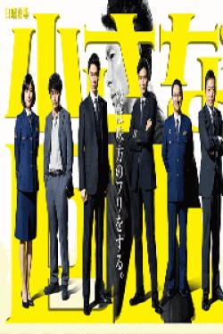 [DVD] 小さな巨人【完全版】(初回生産限定版)