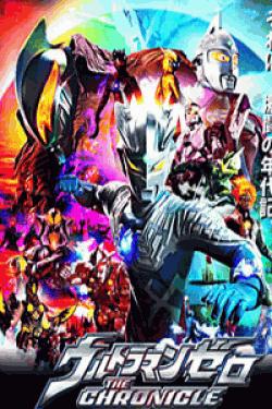 [DVD] ウルトラマンゼロ THE CHRONICLE【完全版】(初回生産限定版)