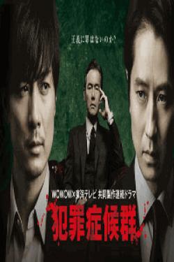 [DVD] 犯罪症候群【完全版】(初回生産限定版)