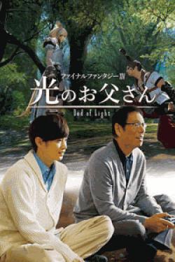 [DVD] FINAL FANTASY XIV 光のお父さん【完全版】(初回生産限定版)