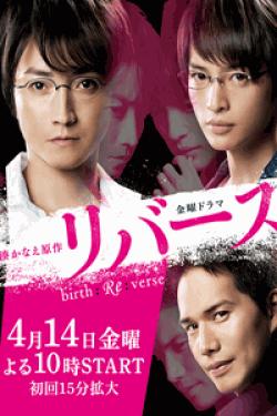[DVD] リバース【完全版】(初回生産限定版)