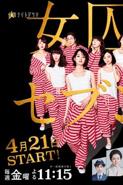 [DVD] 女囚セブン【完全版】(初回生産限定版)