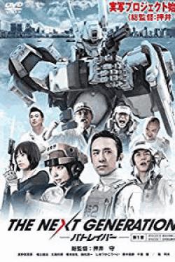 [DVD] THE NEXT GENERATION パトレイバー/第1章